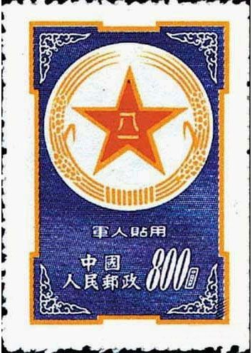 "Con tem ""Blue Military Stamp"" của Trung Quốc"